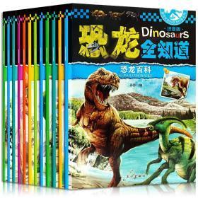 恐龙全知道全12册 恐龙书籍3-6--9-12岁 动物世界恐龙世界大百科 注音版儿童故事绘本 恐龙历险记侏罗纪公园小学生课