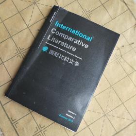 国际比较文学2019.2
