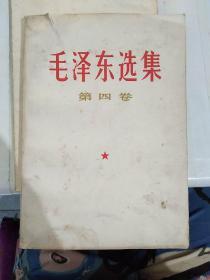 毛泽东选集4 作者:   出版社:  人民出版社 出版时间:  1991 装帧:  平装