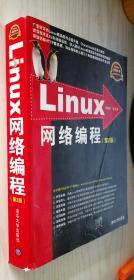 Linux网络编程 第2版 第二版 宋敬彬