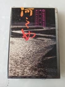 铁凝 亲笔签名题词本 《河之女》,题词为 :您爱生活,生活爱您,题词稀见,94年签于武汉,精装一印,品相如图