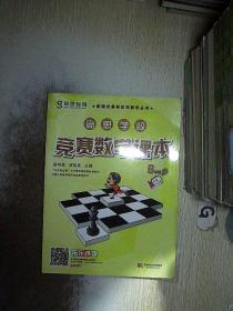高思学校竞赛数学课本·六年级(上)(第二版).