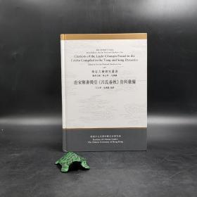 香港中文大学版  何志华、朱国藩 编著《 唐宋類書徽引<呂氏春秋>資料彙編》(精)