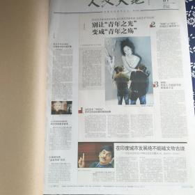 深圳特区报 2012年9月(11-20日)