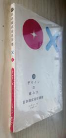 日本版式设计原理  甲谷一