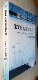 化工过程模拟实训--Aspen Plus教程(第二版)第2版 孙兰义