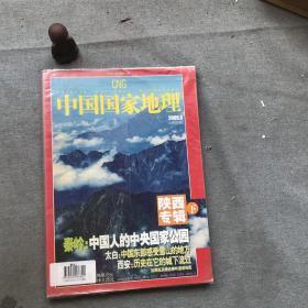 中国国家地理2005.6