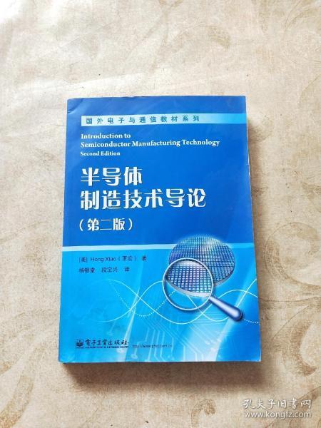 半导体制造技术导论(第2版)