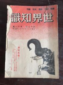 世界知识 第十五卷 第十一期 民国36年 包邮挂刷