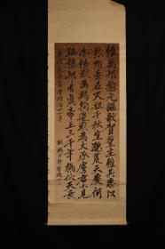 回流字画 饭渊贞干(1834~1902)吉田藩家老 明治10年国事犯事件主谋 纸本 立轴 日本回流字画 日本回流书画