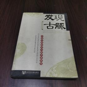 发现古脉:中国古典医学与数术身体观的新描述