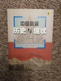 中国新疆 历史与现状