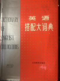 英语搭配大词典 第一版 不是增订版