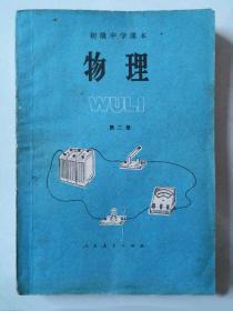 八十年代初中物理课本第二册【八初物第二册】