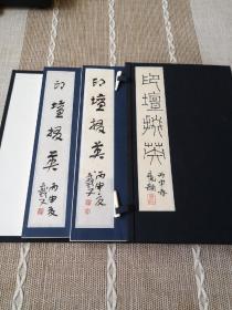 印坛掇英 原拓印谱 毛笔题签