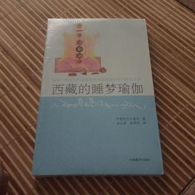 西藏睡梦瑜伽(第2版)