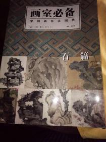 画室必备中国画技法图典石篇