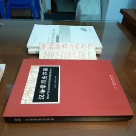 汉语常用应答语(库存书。包正版现货)