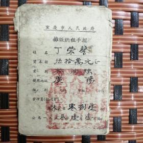 1953年重庆市人民政府摊贩纳租手摺