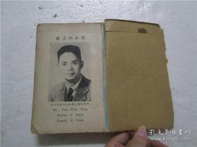 《仙学集锦 》龚松仙 编著 1963年初版