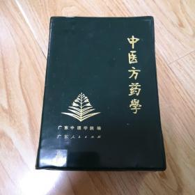 中医方药学(1973年一版一印)