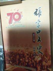 张家口文史(第十三辑总50)