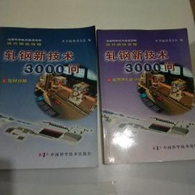 轧钢新技术3000问:上(型材分册)中(板带暨轧辊分册)两本合售