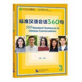 标准汉语会话360句3