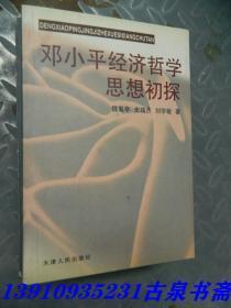 邓小平经济哲学思想初探