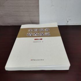 全国税务稽查规范1.0版