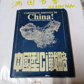 中华型C1战略