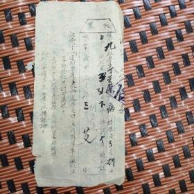 中华民国三十年学生因病请假单