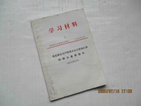 学习材料 三 毛主席从无产阶级文化大革命以来的部分重要指示