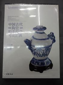 中国古代陶瓷拍卖投资考成汇典 王-立军编