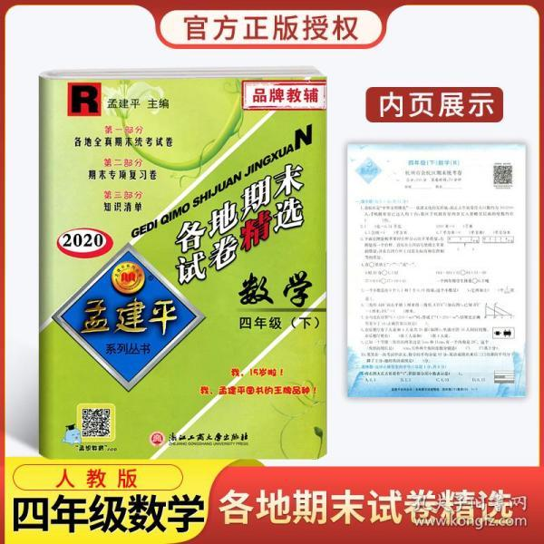 孟建平系列丛书:各地期末试卷精选 数学(四年级下 R版 2016)