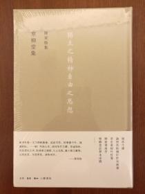 寒柳堂集(精装)