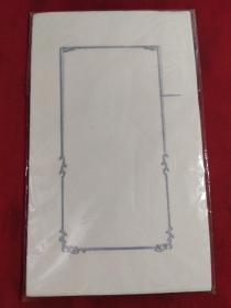 西泠印社老的印谱纸 50张,宣纸