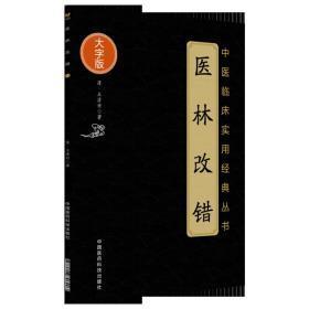 现货 医林改错(中医临床实用经典丛书大字版) 中国医药科技出版社