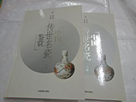 中国传世名瓷鉴赏 上下
