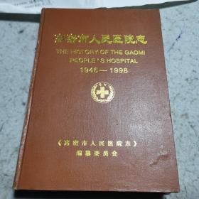 高密市人民医院志 1946-1998