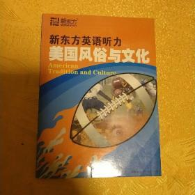 新东方英语听力美国风俗与语文化。