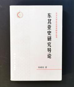 北京大学东北亚是研究丛书:东北亚史研究导论