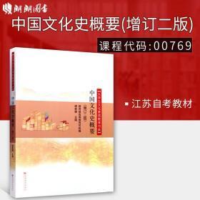 全新正版 江苏自考教材00769 0769大学生文化素质教育书系 中国文化史概要 增订2版 谭家健 高等教育出版社 2010年版 朗朗图书