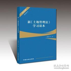 新《土地管理法》学习读本