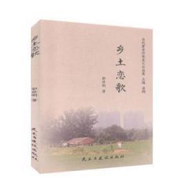 全新正版图书 乡土恋歌 郭世明著 民主与建设出版社有限责任公司 9787513929417 特价实体书店
