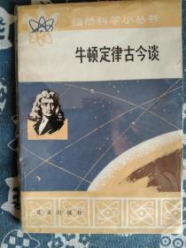 牛顿定律古今谈