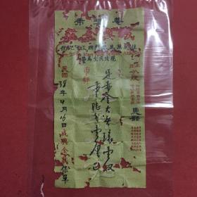民国潮州金店保单,庵埠市成兴金庄1949年,汕头和新加坡有分店