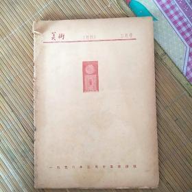 美术(月刊)一九五六年三月号
