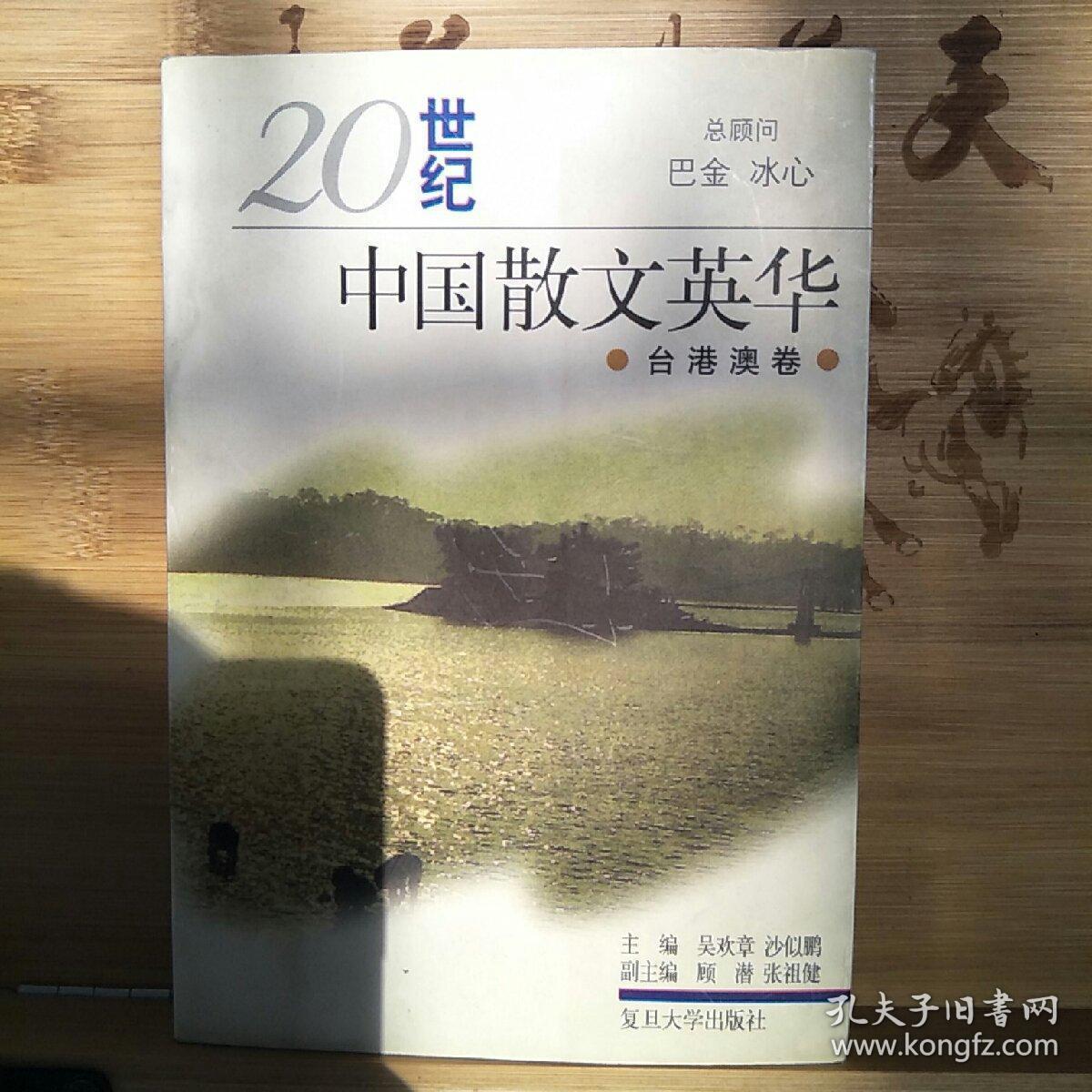 20世纪中国散文英华(台港澳卷)