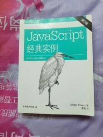 JavaScript经典实例(第2版)【内页干净】